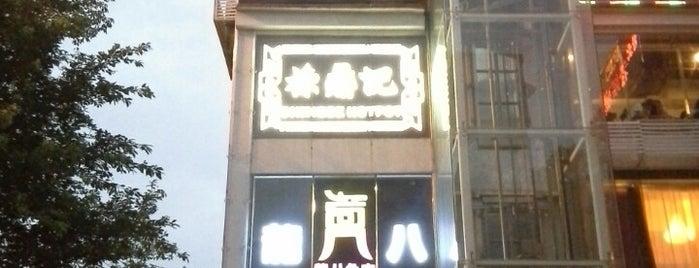1920 Restaurant & Bar is one of Posti che sono piaciuti a Anya.