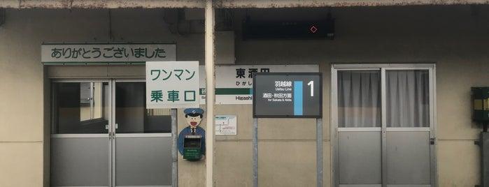 東酒田駅 is one of JR 키타토호쿠지방역 (JR 北東北地方の駅).