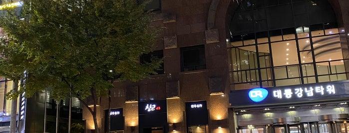 창고43 is one of Pro.
