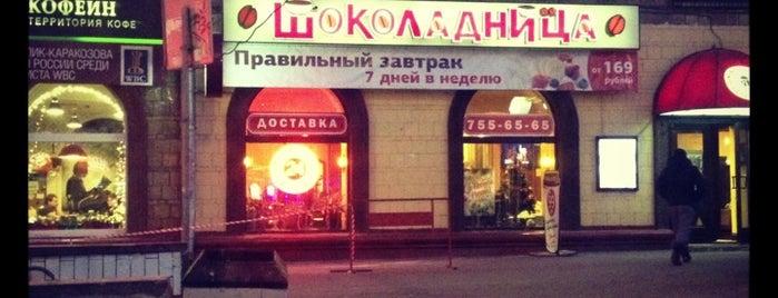 Шоколадница is one of ?.