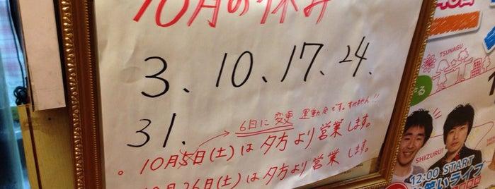 丸和味揚店からあげ専門 is one of 大分ぐるめ.