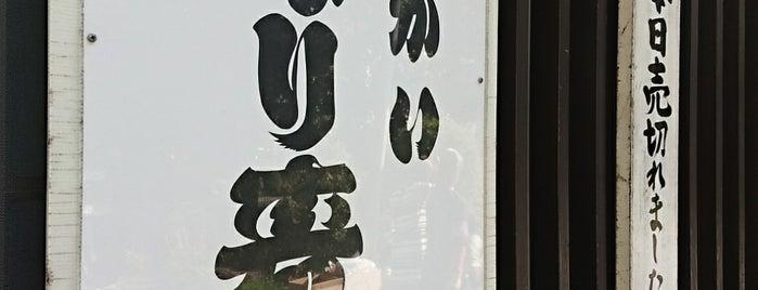 聖天寿し is one of State of Gummar.