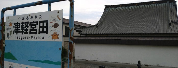 津軽宮田駅 is one of JR 키타토호쿠지방역 (JR 北東北地方の駅).