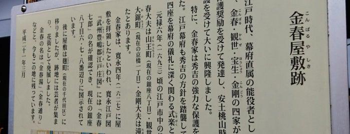 金春屋敷跡 is one of 記念碑.