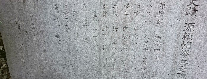 守山八幡宮 is one of 伊豆.