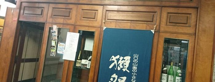 后バー 有楽 is one of 飲食店リスト.