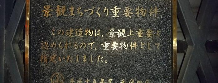 鷹岡株式会社 東京支店 is one of 送水口BINGO.