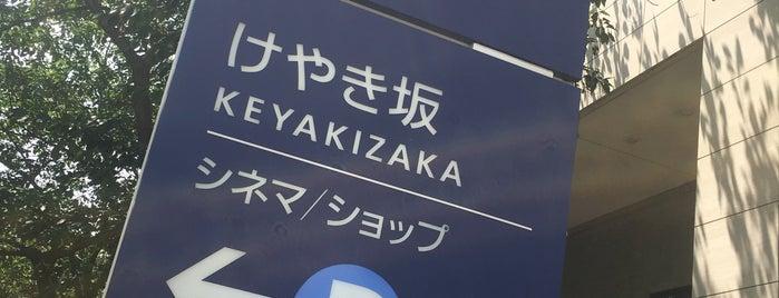 けやき坂 is one of Tokyo.