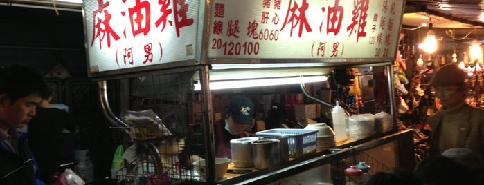 阿男麻油雞 is one of 《臺北米其林指南》必比登推介美食 Taipei Michelin - Bib Gourmand.