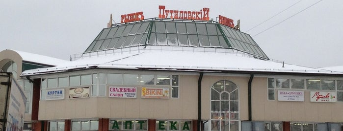 ТЦ «Путиловский» is one of развлечения и отдых.
