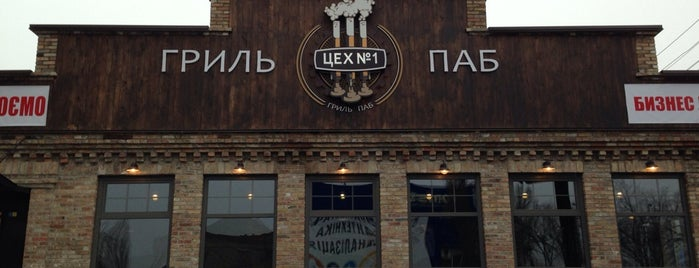 "Гриль-паб ""Цех №1"" is one of My beer places."
