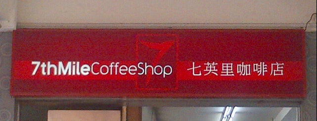 7th Mile Coffeeshop 七英里咖啡店 is one of Food in Singapore!.