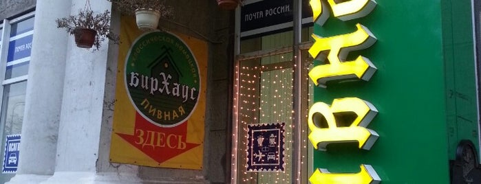 Бирхаус is one of Chinese,Indian and German Restaurants in Moscow.