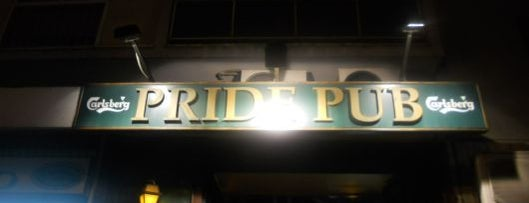Pride Pub is one of Rome by Locals.