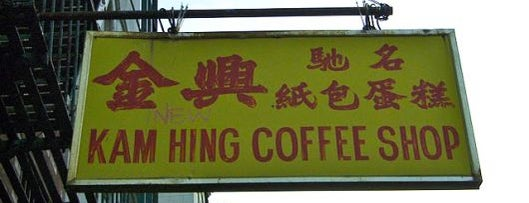Kam Hing Coffee Shop 金興 is one of New York by Locals.