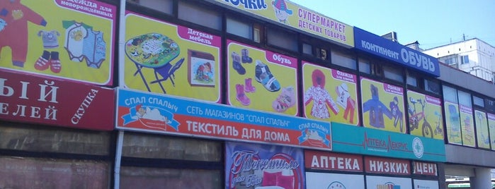 Дочки-сыночки is one of Svetlana : понравившиеся места.