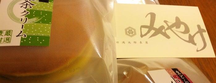 旧鴻池邸表屋 みやけ is one of 和菓子.
