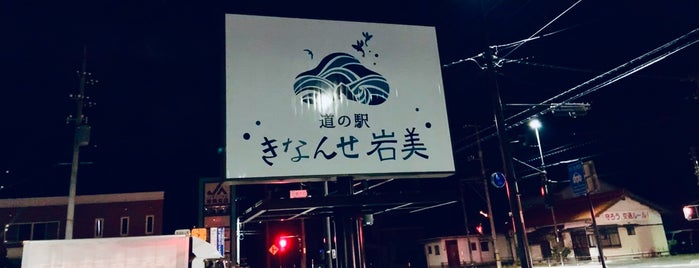 道の駅 きなんせ岩美 is one of Posti che sono piaciuti a Shigeo.