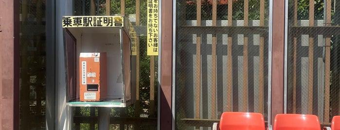 福俵駅 is one of JR 키타칸토지방역 (JR 北関東地方の駅).