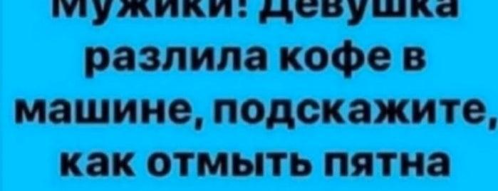 Булочная Ф. Вольчека is one of Lugares guardados de П.А..