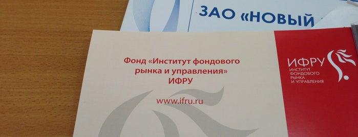 Институт Фондового Рынка и Управления (ИФРУ) is one of Evgeniy 님이 좋아한 장소.