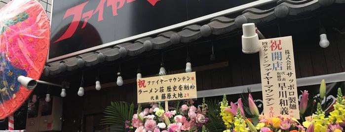 旨辛タンメン ファイヤーマウンテン is one of Japan.