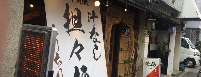 汁なし担々麺 ちりちり is one of 汁なし担々麺.