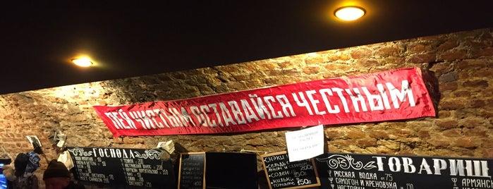 Рюмочная «Рядом» is one of Bars.