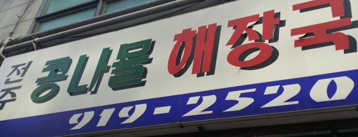 전주콩나물국밥 is one of 맛집.