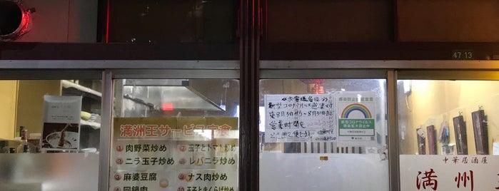 満州王 is one of すきやな.
