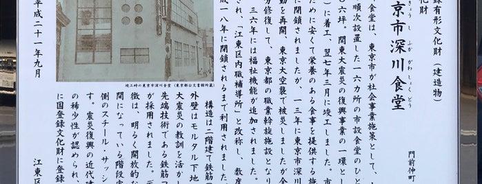 深川東京モダン館 is one of 気になる.