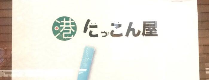 にっこん屋 is one of 東京2.