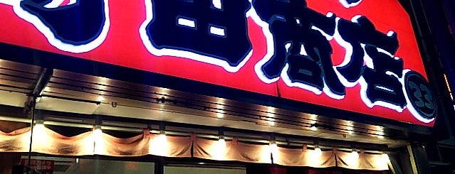 Machida Shoten 33 is one of Posti salvati di Hide.
