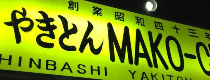 やきとん まこちゃん ガード下酒場 is one of 旨い焼鳥もつ焼きホルモン焼き2.