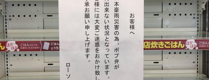 ローソン・ポプラ 川本因原店 is one of Lugares favoritos de ZN.
