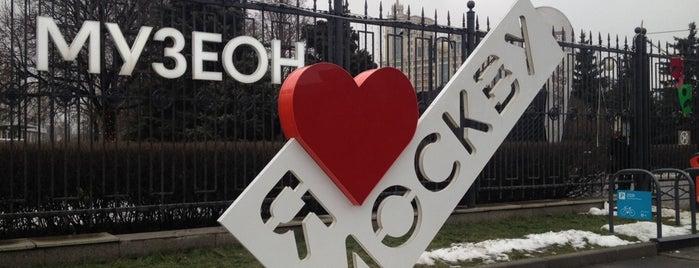 Парк искусств «Музеон» is one of Москоу.