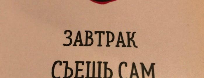 Клюква is one of สถานที่ที่ Darya ถูกใจ.