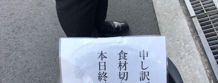 らーめん 颯人 is one of mGuide O 2016 Bib.