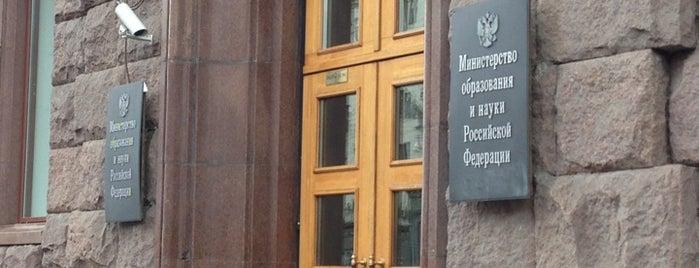 Министерство науки и высшего образования РФ is one of Dasha : понравившиеся места.