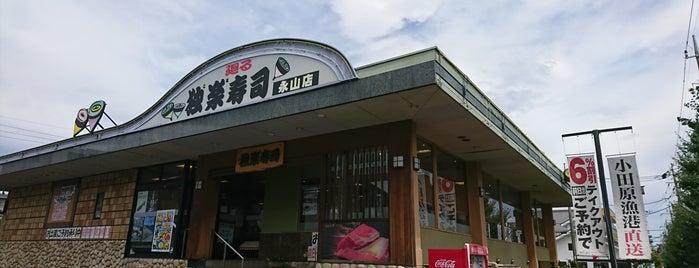 独楽寿司 永山店 is one of 行った(未評価).