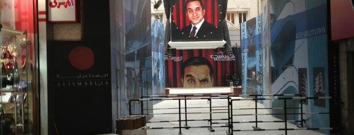 El Duplex | Abla Fahita is one of Cairo.
