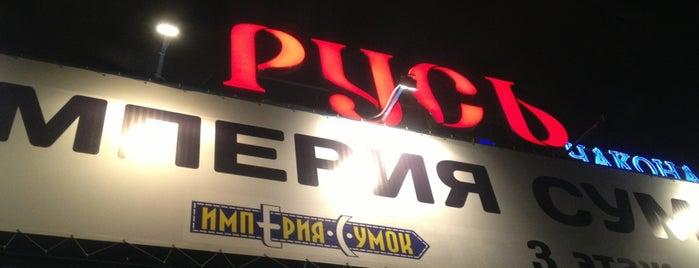 ТЦ «Русь на Волге» is one of Princessa'nın Beğendiği Mekanlar.