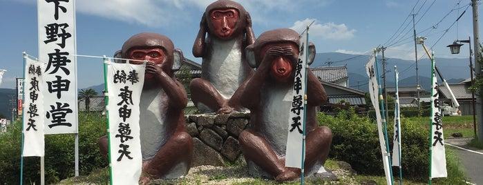 下野庚申堂 is one of Lugares favoritos de Yutaka.
