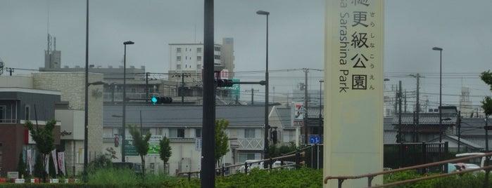 上総更級公園 is one of Lugares favoritos de Yutaka.