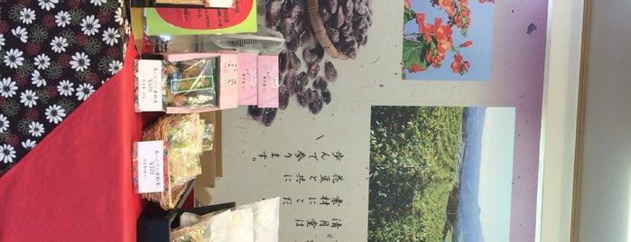 草津菓匠 清月堂 is one of Orte, die Pedro gefallen.