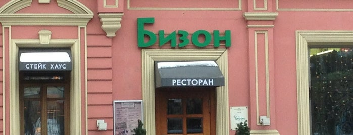 БУТЧЕР is one of Restaurants and cafes.