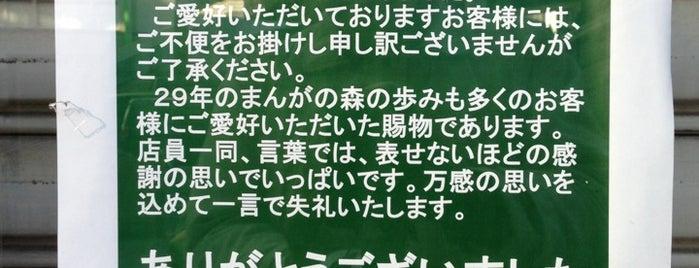 まんがの森 上野店 is one of Japan.