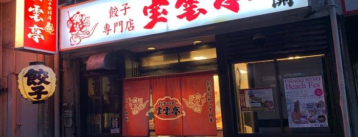 宝雲亭 is one of 食べたい★九州.