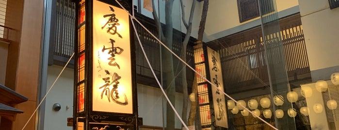 湯快リゾート 金波荘 is one of Lieux qui ont plu à Shigeo.