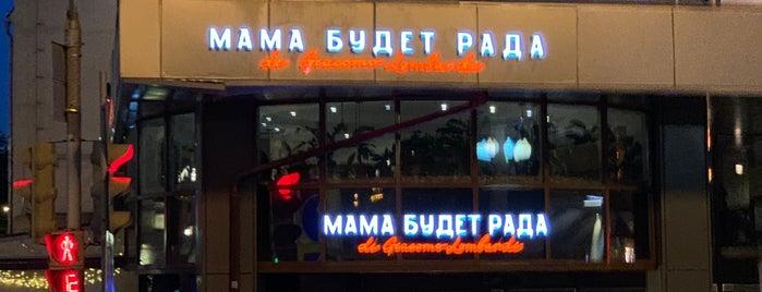 Мама будет рада is one of Куда сходить.